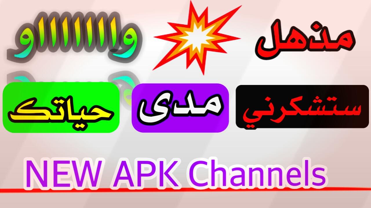 تطبيق يظاهي جميع التطبيقات لمشاهدة القنوات العالمية والعربية