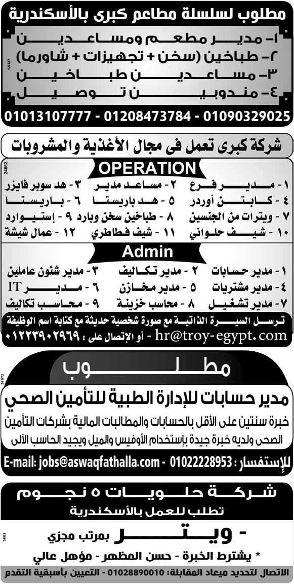 ewaseet egypt
