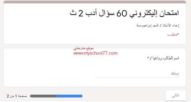 امتحان الكترونى لغة عربية للصف الثانى الثانوى ترم أول2020 - موقع مدرستى