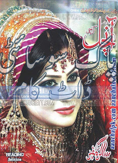 Aanchal Digest April 2016, read online or download free latest Urdu Anchal Digest, for free.