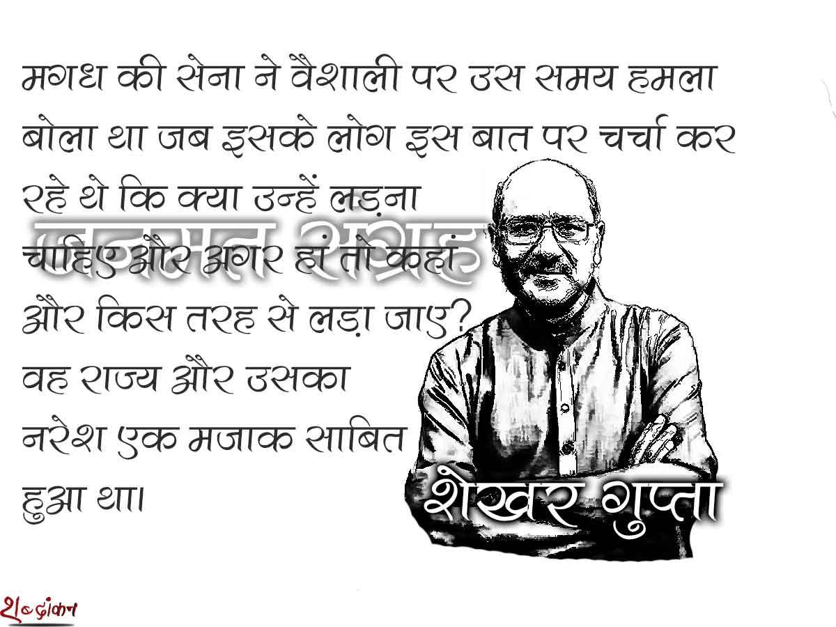 Janmat Sangrah ki Raah ke Jokhim — Shekhar Gupta