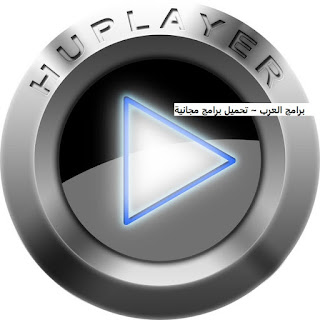 تنزيل برنامج HUPlayer لتشغيل جميع صيغ الفيديو والصوت