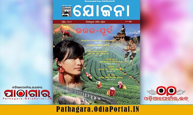 Yojana (ଯୋଜନା) - [Apr 2018] Socio-Economic Odia eMagazine By Govt. of India - Free e-Book (HQ PDF)