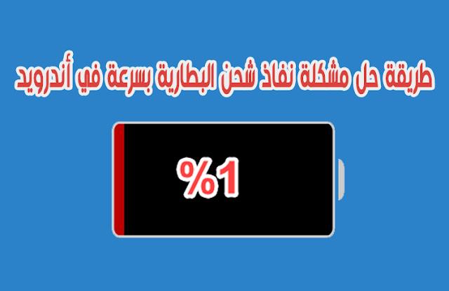 معرفة معلومات البطارية واصلاح اخطائها بهواتف سامسونج | ترينداتي