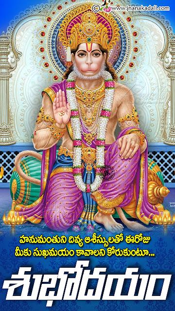 telugu quotes, good morning quotes greetings in telugu, lord hanuman hd wallpapers, good morning telugu bhakti quotes