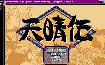 【Dos】天晴傳:伏龍之章+攻略,懷舊的角色扮演遊戲!