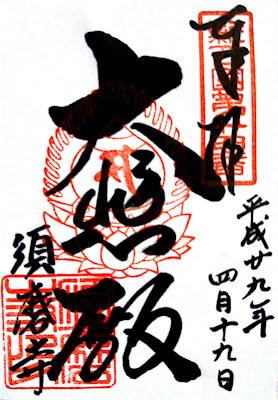 須磨寺のご朱印