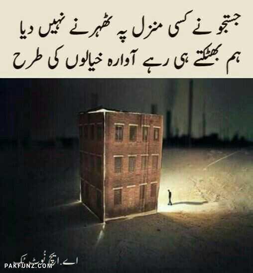 ah notebook fb sad shayari image 3