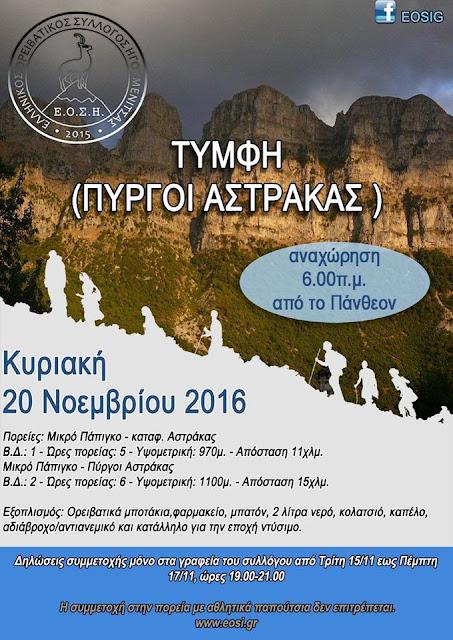 Εξόρμηση του Ελληνικού Ορειβατικού Συλλόγου Ηγουμενίτσας στους Πύργους της Αστράκας