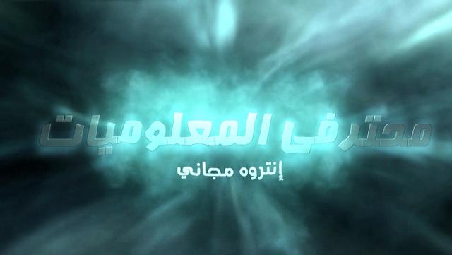 انترو مقدمة فيديو عصرية #3 2016 - جاهز للتعديل HD