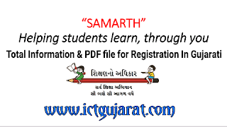 Samarth online teacher training iim