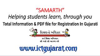 SAMARTH Online Teacher Training & Registration Guide