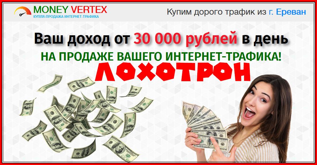 Платформа MONEY VERTEX Отзывы, развод. Купля продажа интернет-трафика - обман?