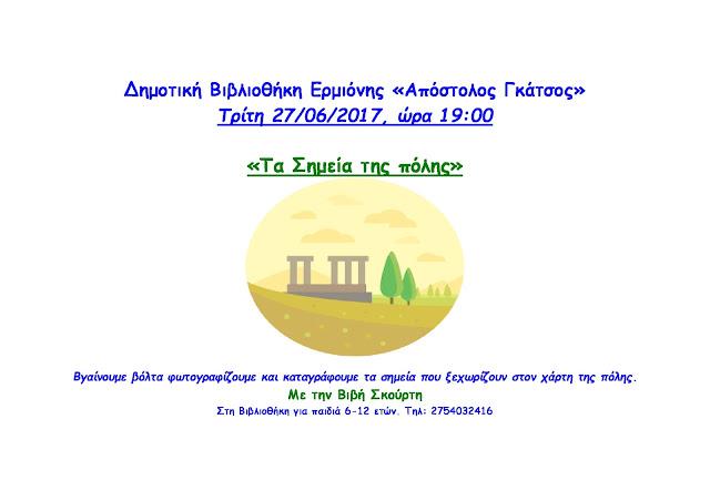 2η δράση Καλοκαιρινής Εκστρατείας στη Δημοτική Βιβλιοθήκη Ερμιόνης ''Απόστολος Γκάτσος''