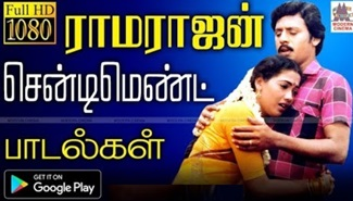 Ramarajan Sentiment Songs | Music Box