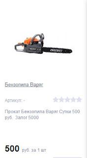 Прокат Бензопила Варяг Сутки 500 руб.  Залог 5000