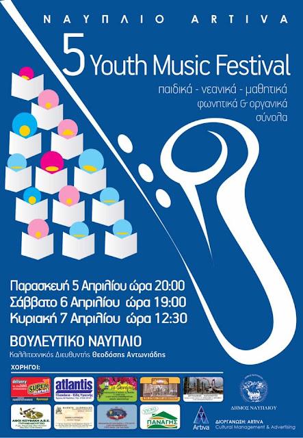 """Ξεκινάει την Παρασκευή το """"5ο Ναύπλιο - Artiva Youth Music Festival"""" (πρόγραμμα)"""