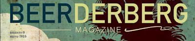 http://beerderberg.es/wp-content/uploads/2016/05/Beerderberg-Magazine-09.pdf