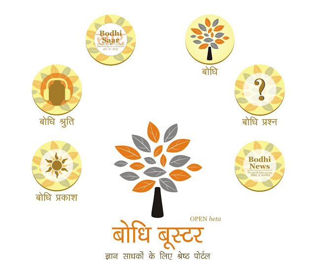 www.BodhiBooster.com, http://hindi.bodhibooster.com, http://news.bodhibooster.com