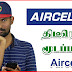 Aircel Signal Problem Why? Latest Update