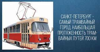 СПб - самый трамвайный город
