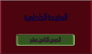 العقيدة الطحاوية - الدرس الثامن عشر