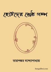 Chhotoder Shreshtha Galpo by Tarashankar ebook