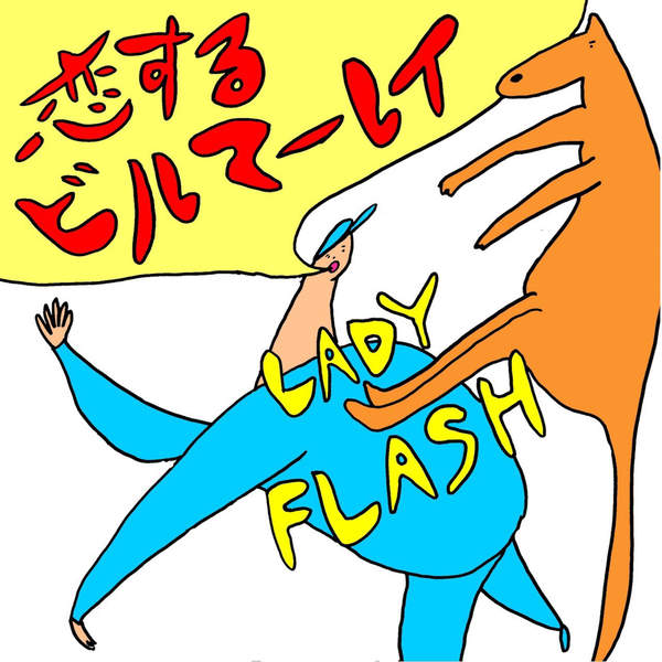 [Album] Lady Flash – 恋するビルマーレイ (2016.03.02/MP3/RAR)