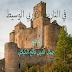 كتاب في التاريخ الأوربي الوسيط pdf لـ دكتور جمال الدين فالح الكيلاني