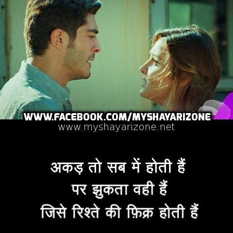 Rishta Shayari in Hindi