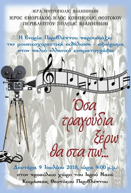 """Γιάννενα: """"Οσα Τραγούδια Ξέρω Θα Στα Πω"""" Μια Ξεχωριστή Εκδήλωση Στον Ι.Ν Περιβλέπτου"""