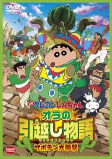Crayon Shin-chan Movie 23: Ora no Hikkoshi Monogatari – Saboten Daisuugeki Sub Indo