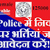 UP Police Recruitment 2018-19 Apply Online (56635 Constable Vacancies)
