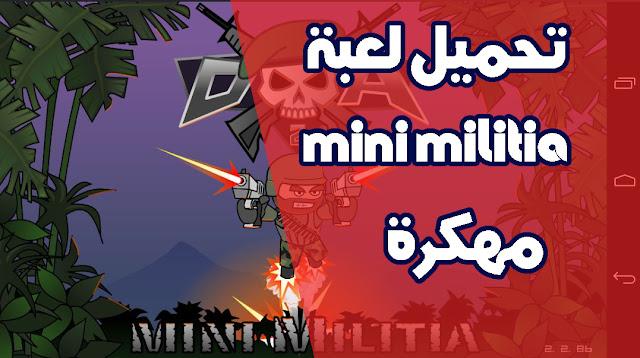 http://www.pro-yami.com/2018/08/mini-militia-mod.html