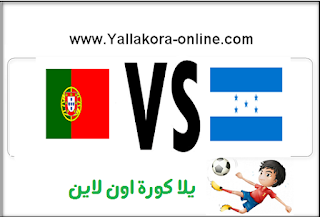 مشاهدة مباراة هندوراس والبرتغال بث مباشر بتاريخ 07-08-2016 ريو 2016 - كرة قدم