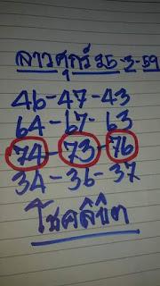 หวยลาว, วิเคาระห์หวยลาว, หวยลาว, เลขเด่นหวยลาว,  เลขชุดหวยลาว ผลหวยลาวล่าสุด,ตรวจหวยลาว ผลหวยลาวประจำวันที่  25/03/59 มีนาคม 2559 ,หวยเด็ดงวดนี้,เลขเด็ดงวดนี้,ตรวจหวยลาวล่าสุด
