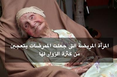 امرأة عجوز مريضة جعلت الممرضة تستغرب من كثرة زوارها وعندما سألتها الممرضة شاهدت السبب الذي ذكرته