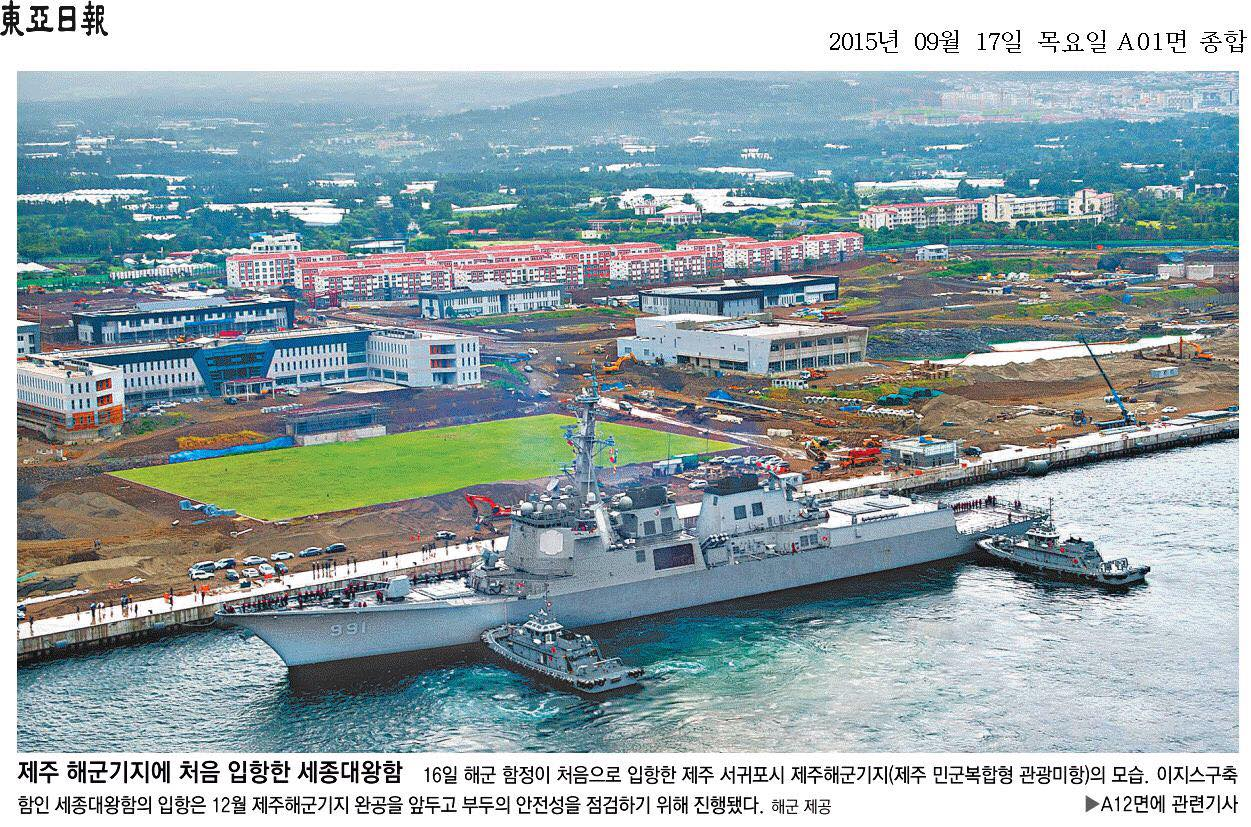 The New Navy Base On Jeju Island, South Korea That Will Host US Warships  Including The Aegis Destroyers Made In Bath, Maine