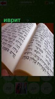 в книге на страницах написан текст на иврите