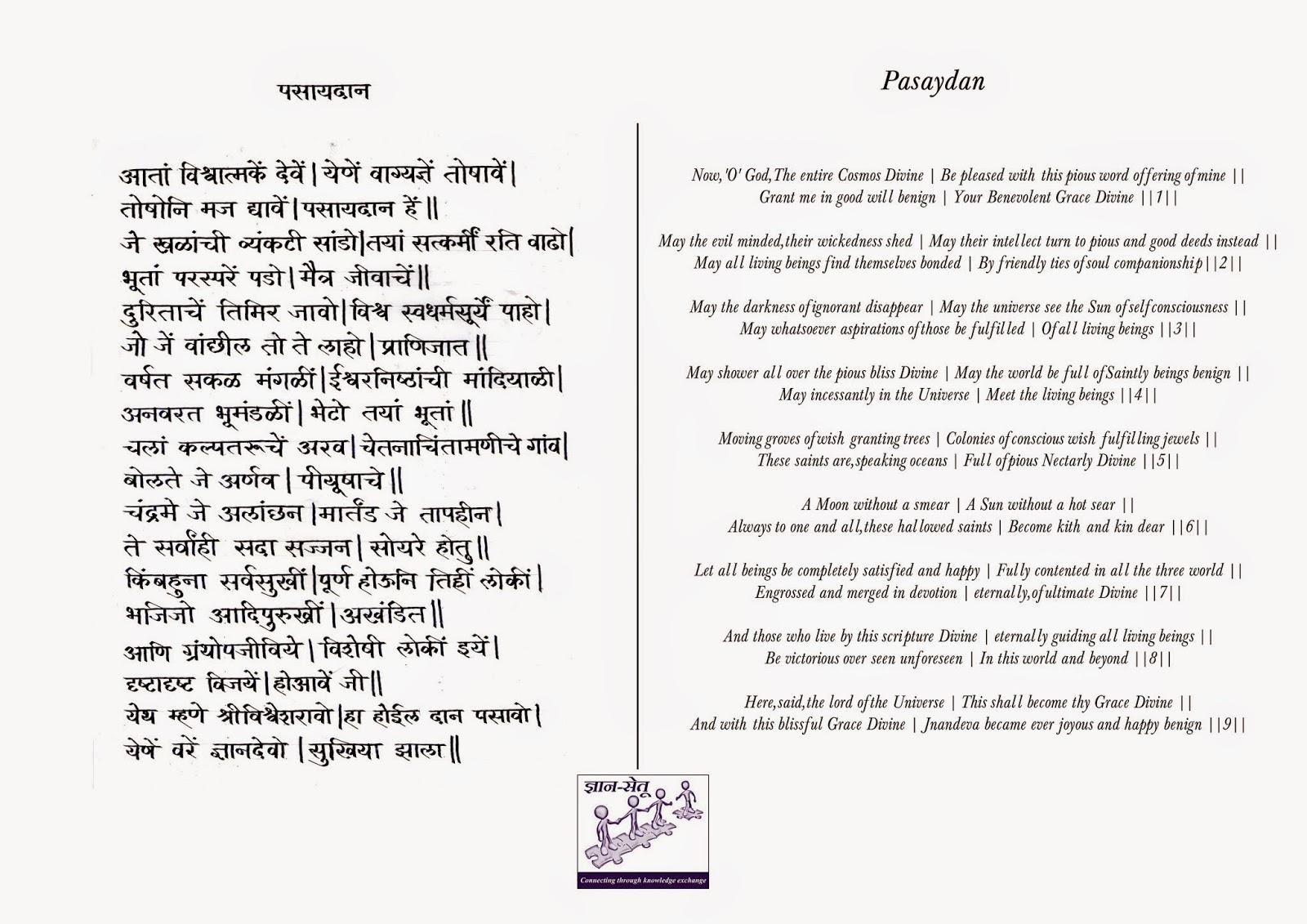 Sant tukaram abhang in english