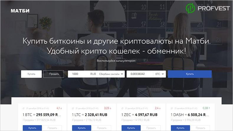 Обзор обменника Matbea