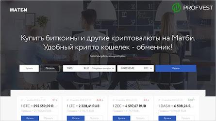 Matbea – обзор и отзывы об обменном сервисе