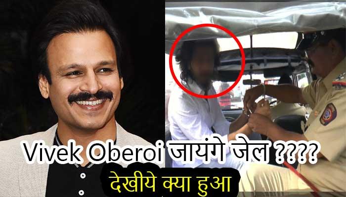 Vivek Oberoi Twitter Tweet:-Haha, creative. No politics here, just life.Vivek Oberoi जायंगे जेल? देखीये क्या हुआ