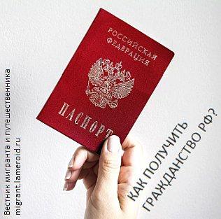 Как получить российское гражданство? Пошаговая инструкция!