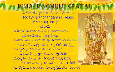 Today' s Panchangam in Telugu, Sri Raghavendra swamy asthotram in English, Sri Venkateshaa ashtakam in Telugu, Sri Venkateswara Suprabhatam in endlish,
