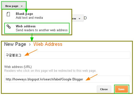 구글블로그 사용법: 웹페이지로 연결(리다이렉트) 페이지 만들기