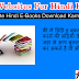 Top 5 Websites Hindi E-Books Downloads Karne Ki