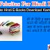 Top 5 Websites Hindi E-Books Downloads Karne Ki
