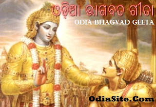download odia bhagvad pdf oriya