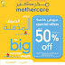 Mothercare Kuwait - SALE